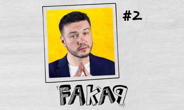 Fakap #2